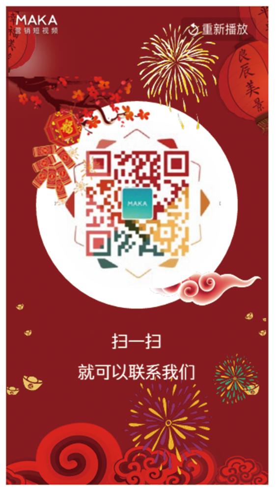 中国风新年祝福企业个人通用红色系