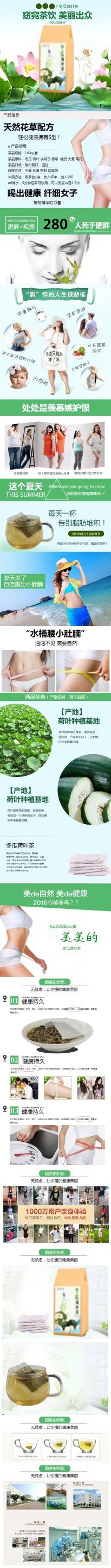 清新文艺生活花茶电商详情图