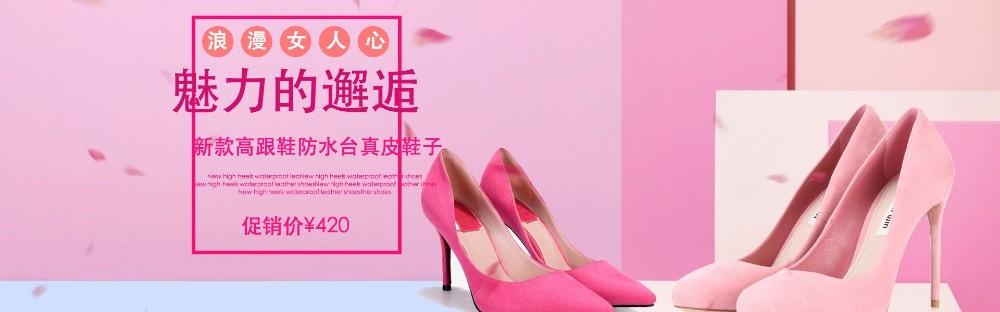 魅力浪漫时尚女鞋电商banner