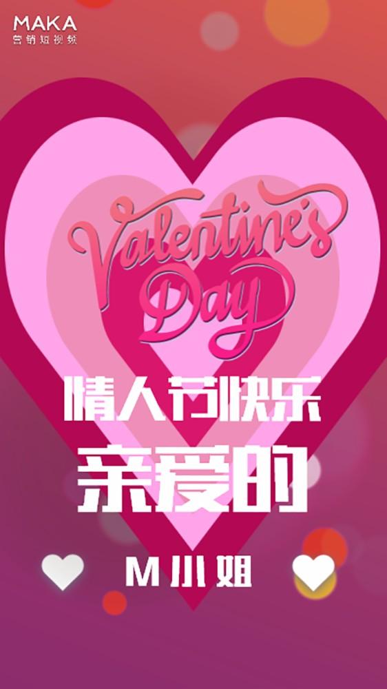 浪漫紫色爱心/情人节告白视频/情侣纪念日/情人节相册