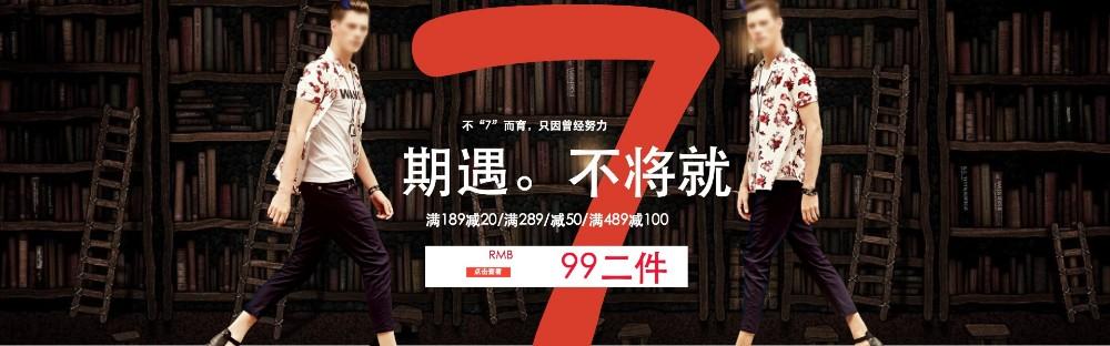 时尚潮流男装新品折扣电商banner