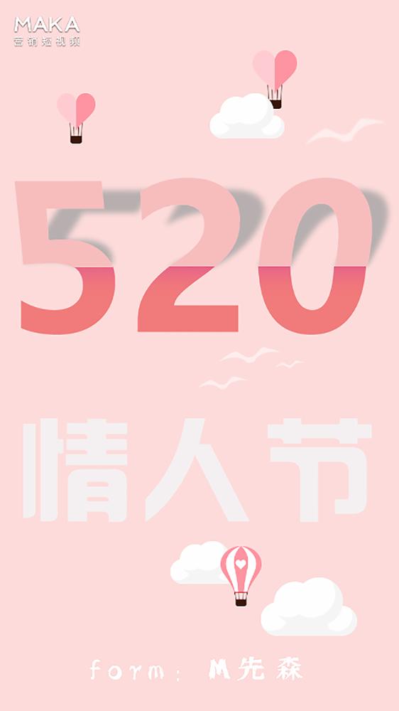 情人节520纪念相册
