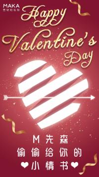 浪漫唯美情人节纪念视频