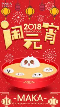 特色喜庆卡通元宵节祝福视频