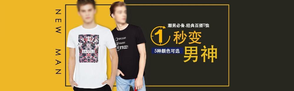 潮男新品时尚男装电商banner