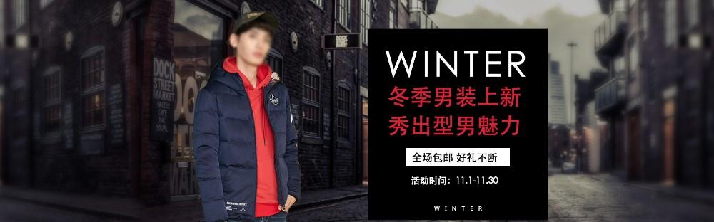 冬季新品时尚潮流男装电商banner