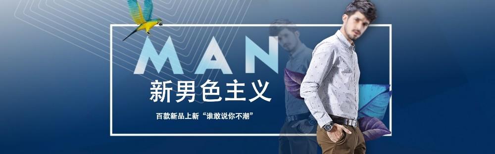新男色主义新款时尚男装电商banner