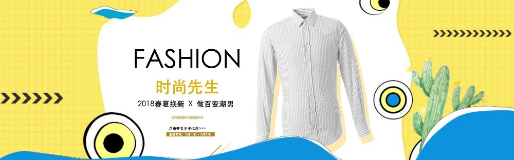 春夏新品时尚男装电商banner