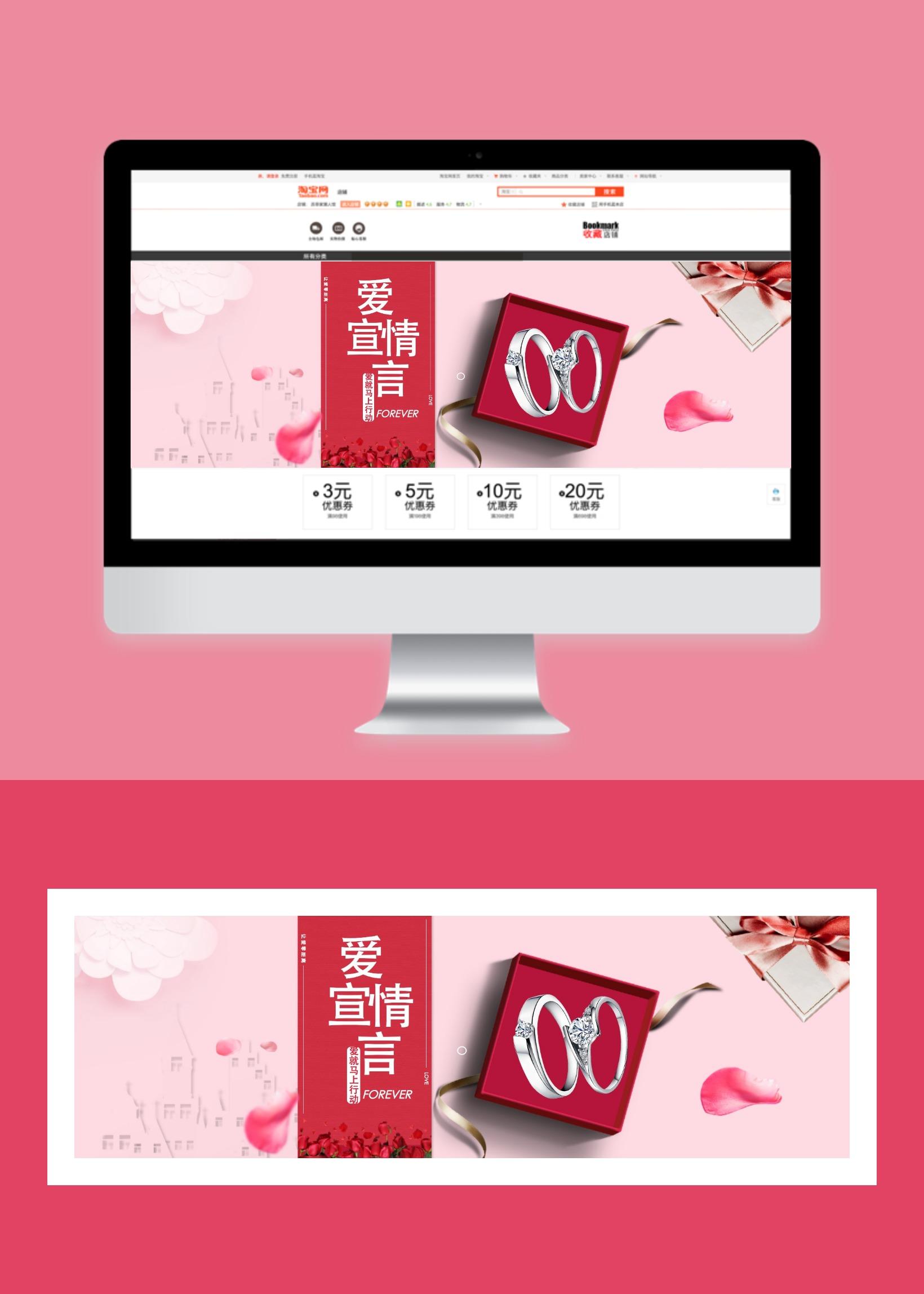 爱情宣言精品时尚珠宝电商banner