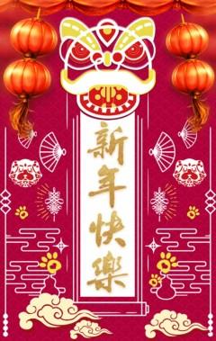 2018公司新春祝福 新年贺卡  狗年祝福
