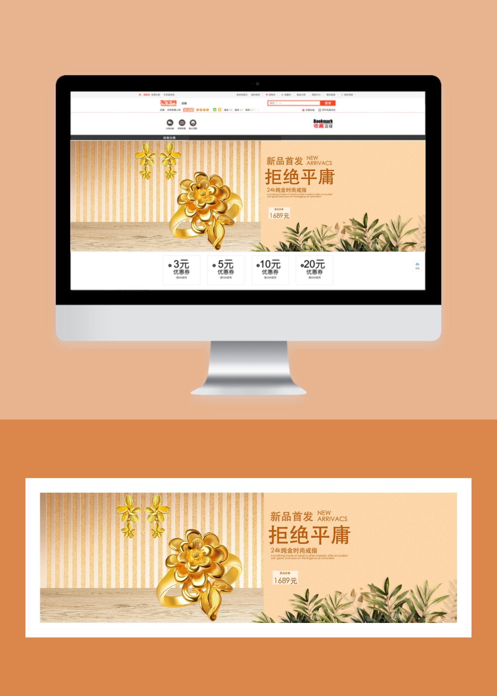 24k纯金戒指精品珠宝新品首发电商banner