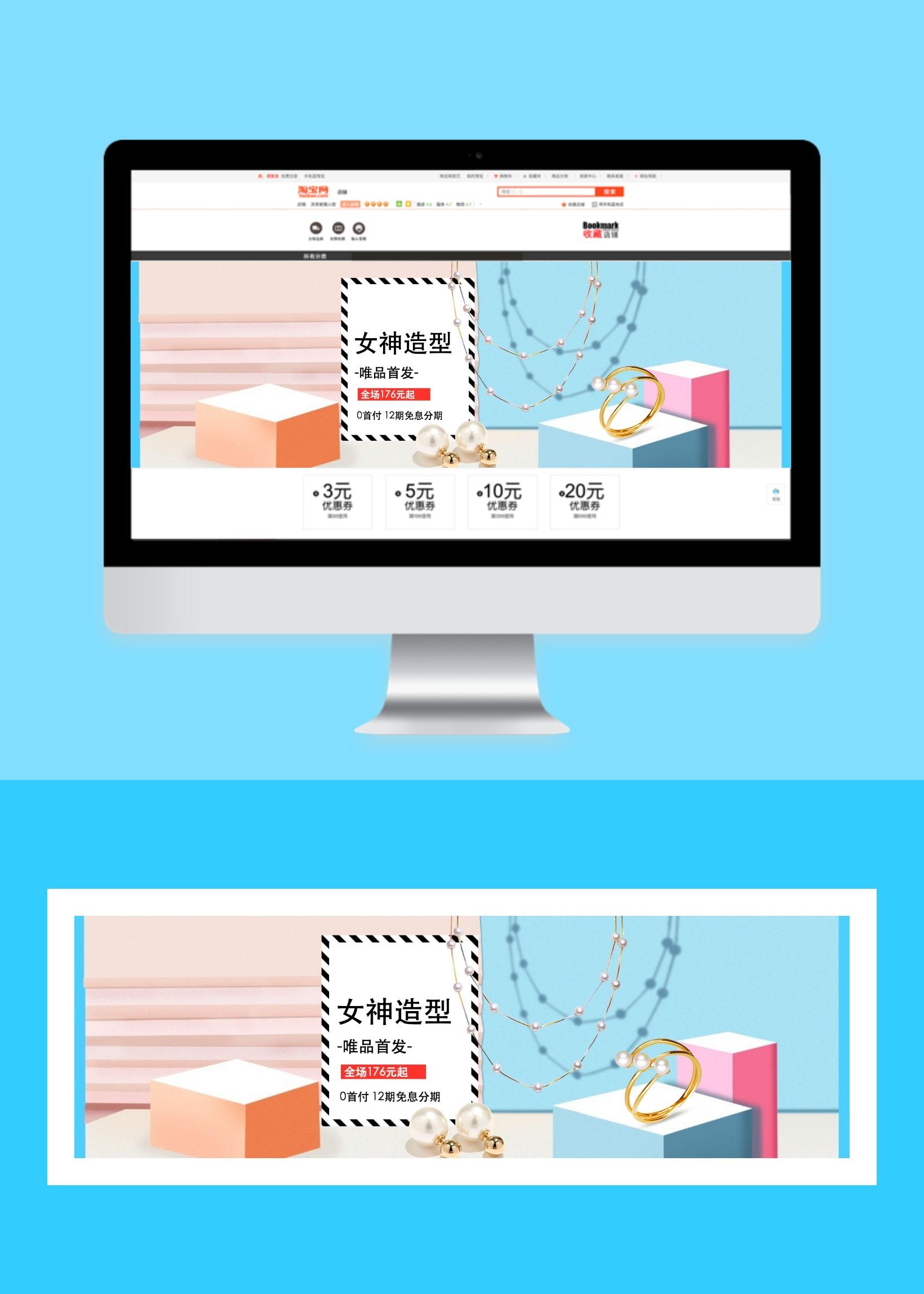 唯品首发精品珠宝电商banner