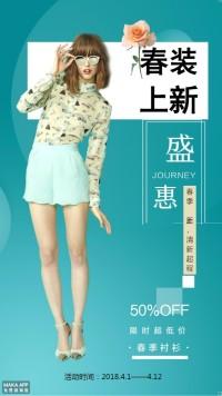 蓝绿春季上新通用女装淘宝微商促销