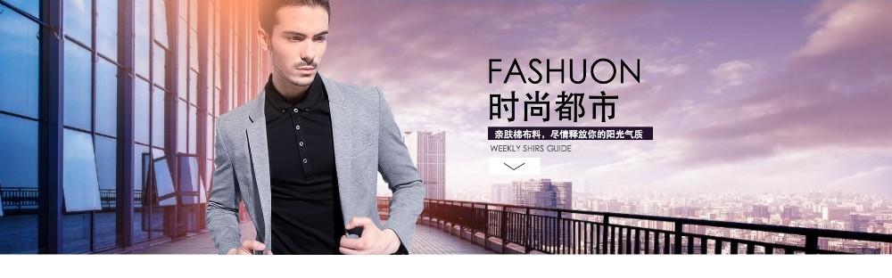 时尚都市男装电商banner
