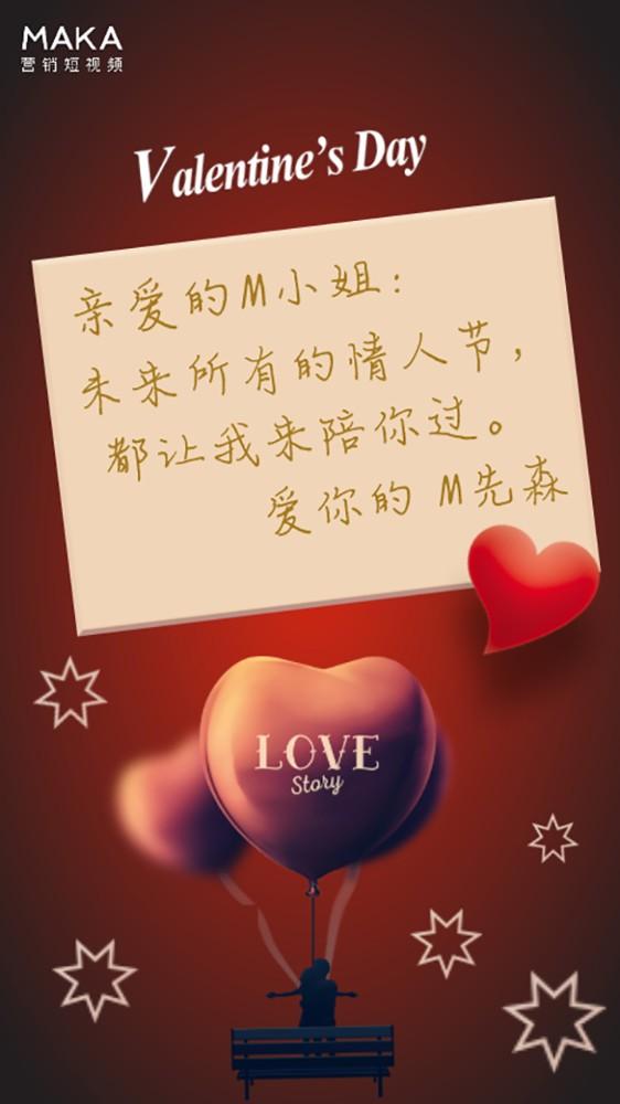 浪漫情人节纪念册/节日祝福/情人节表白