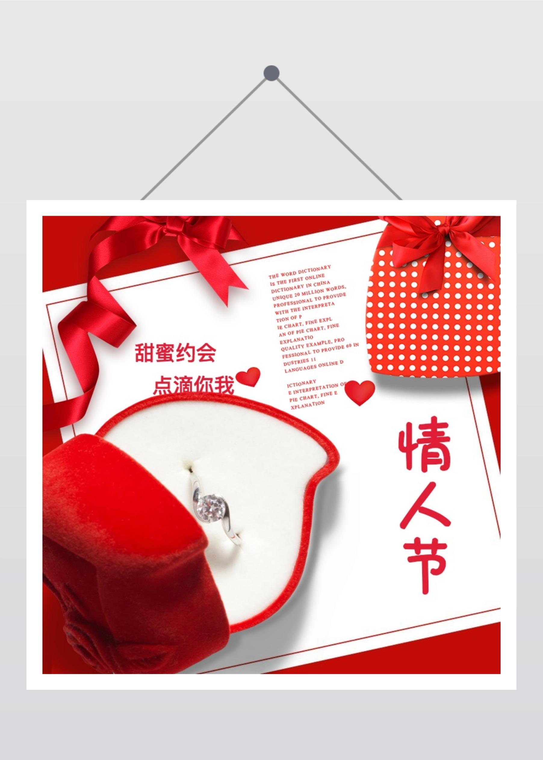 浪漫唯美情人节首饰珠宝电商主图