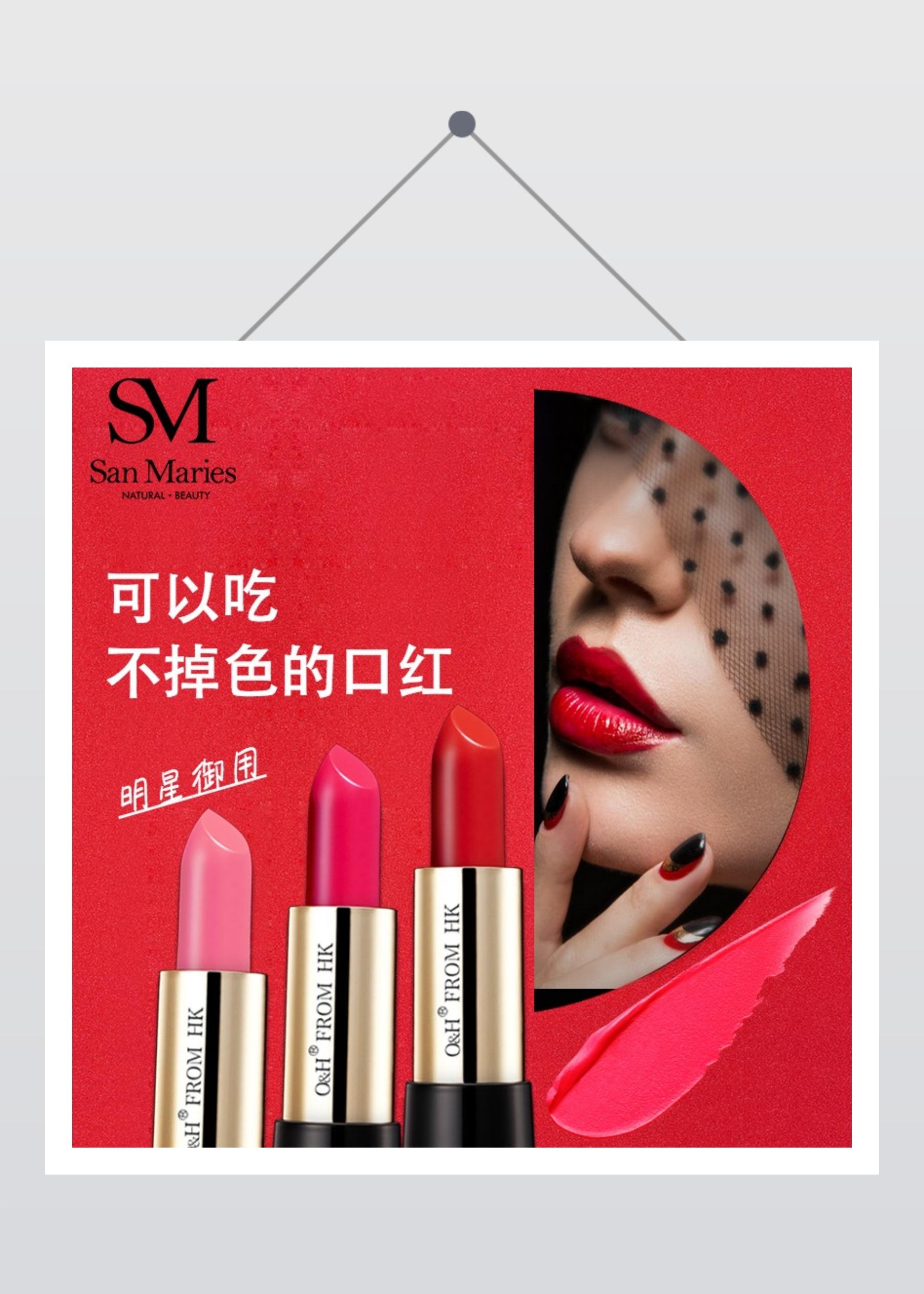 时尚简约口红美妆电商主图