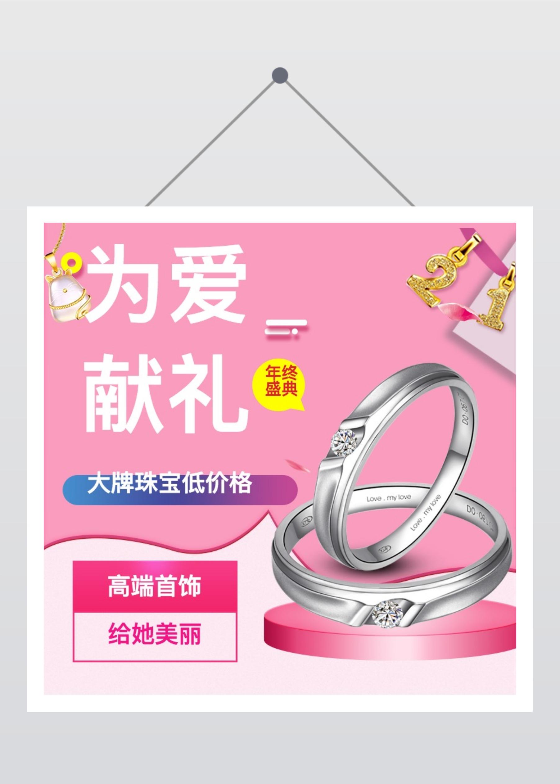 浪漫简约时尚为爱献礼珠宝首饰电商主图