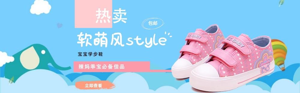 热卖软萌可爱童鞋电商banner