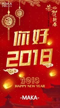 你好2018红色新年贺卡/拜年祝福/企业祝语/春节贺卡