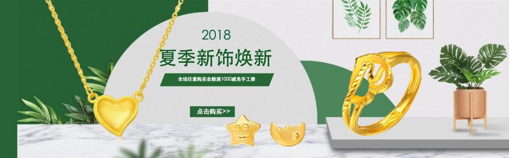 春季焕新时尚高端珠宝满减电商banner