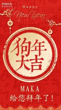 狗年大吉新年祝福/春节祝福/个人拜年