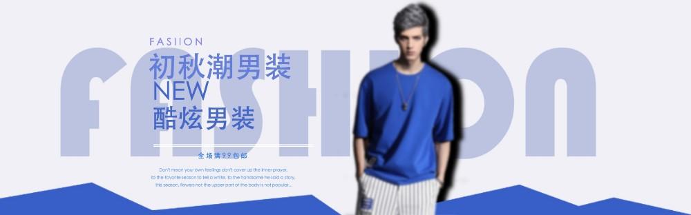 初秋潮流新品男装电商banner