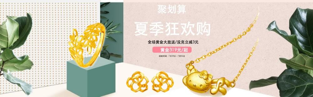 夏季狂欢黄金大放送珠宝电商banner