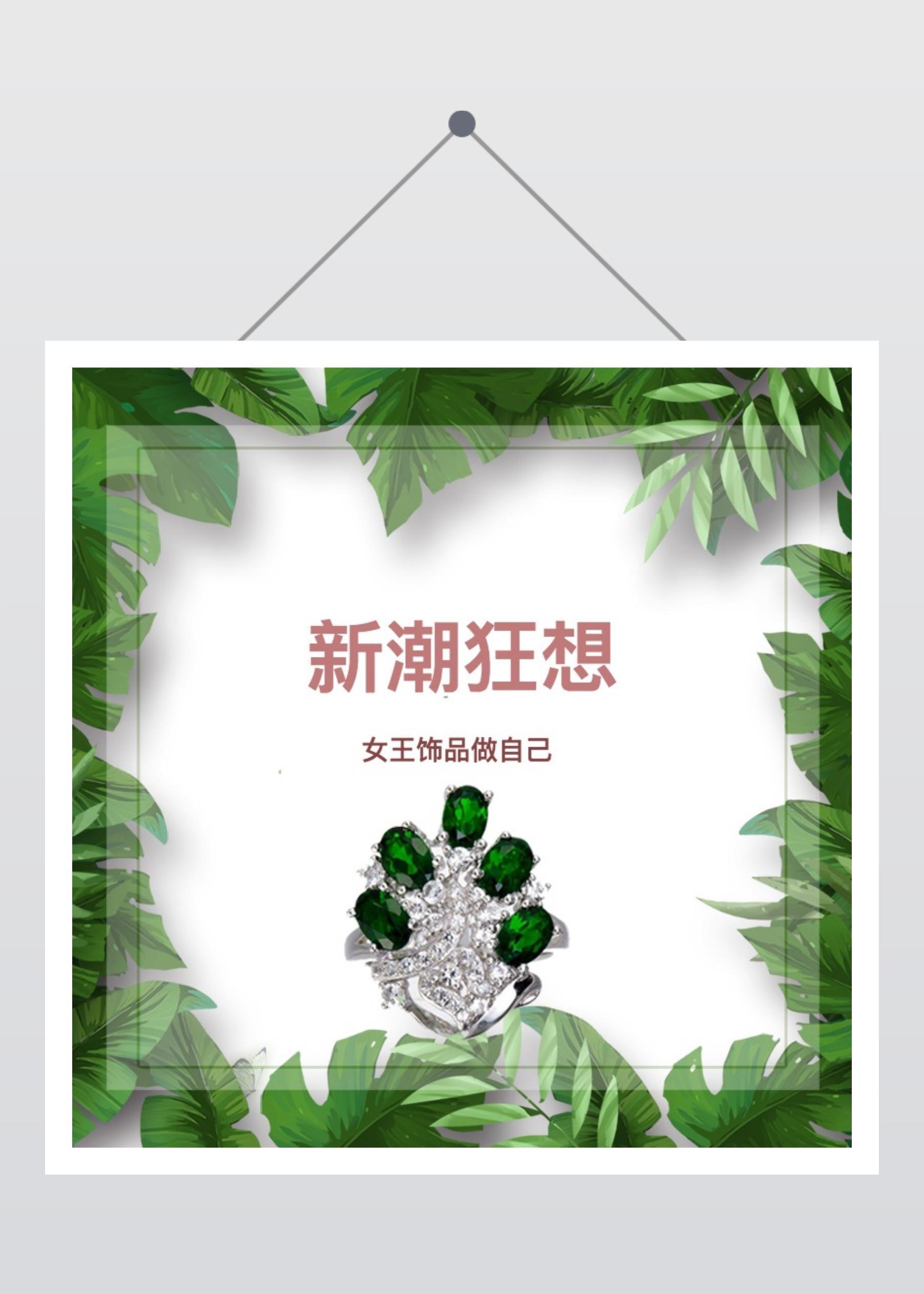 清新简约女王饰品珠宝电商主图