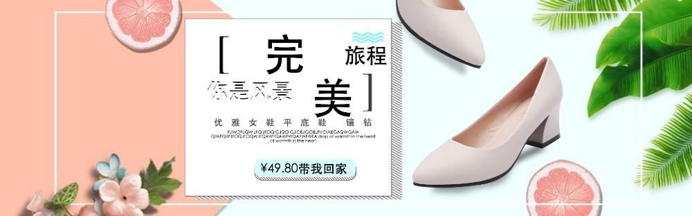 时尚优雅女鞋平底鞋电商banner