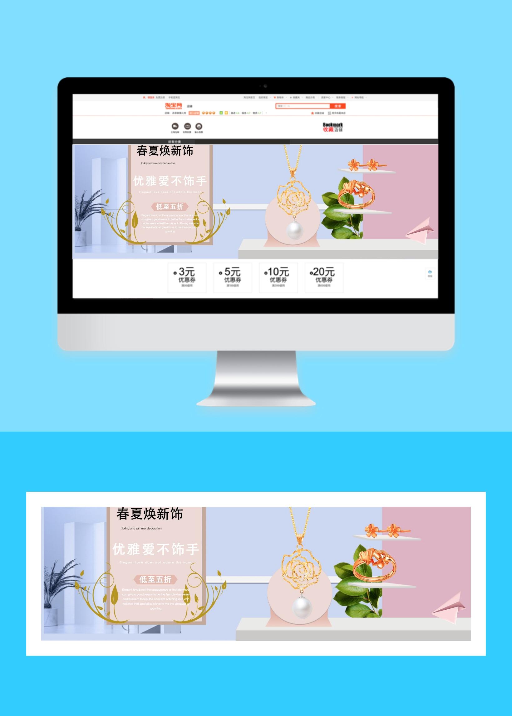 春季新品优雅时尚珠宝电商banner