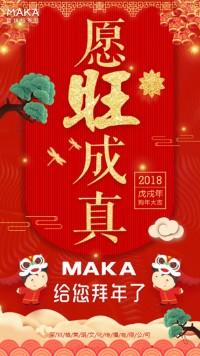 2018新年寓意愿望成真视频/新年祝福/春节拜年