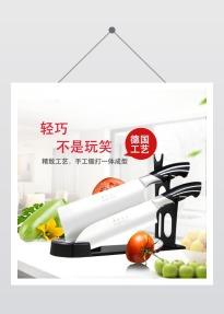 清新简约刀具厨具电商主图