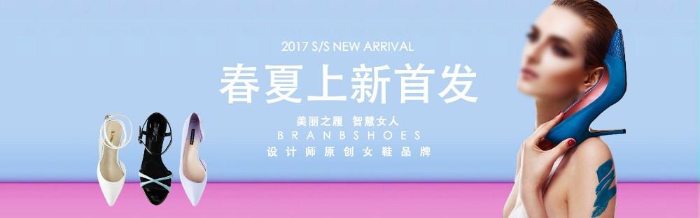 春夏新品时尚原创女鞋电商banner