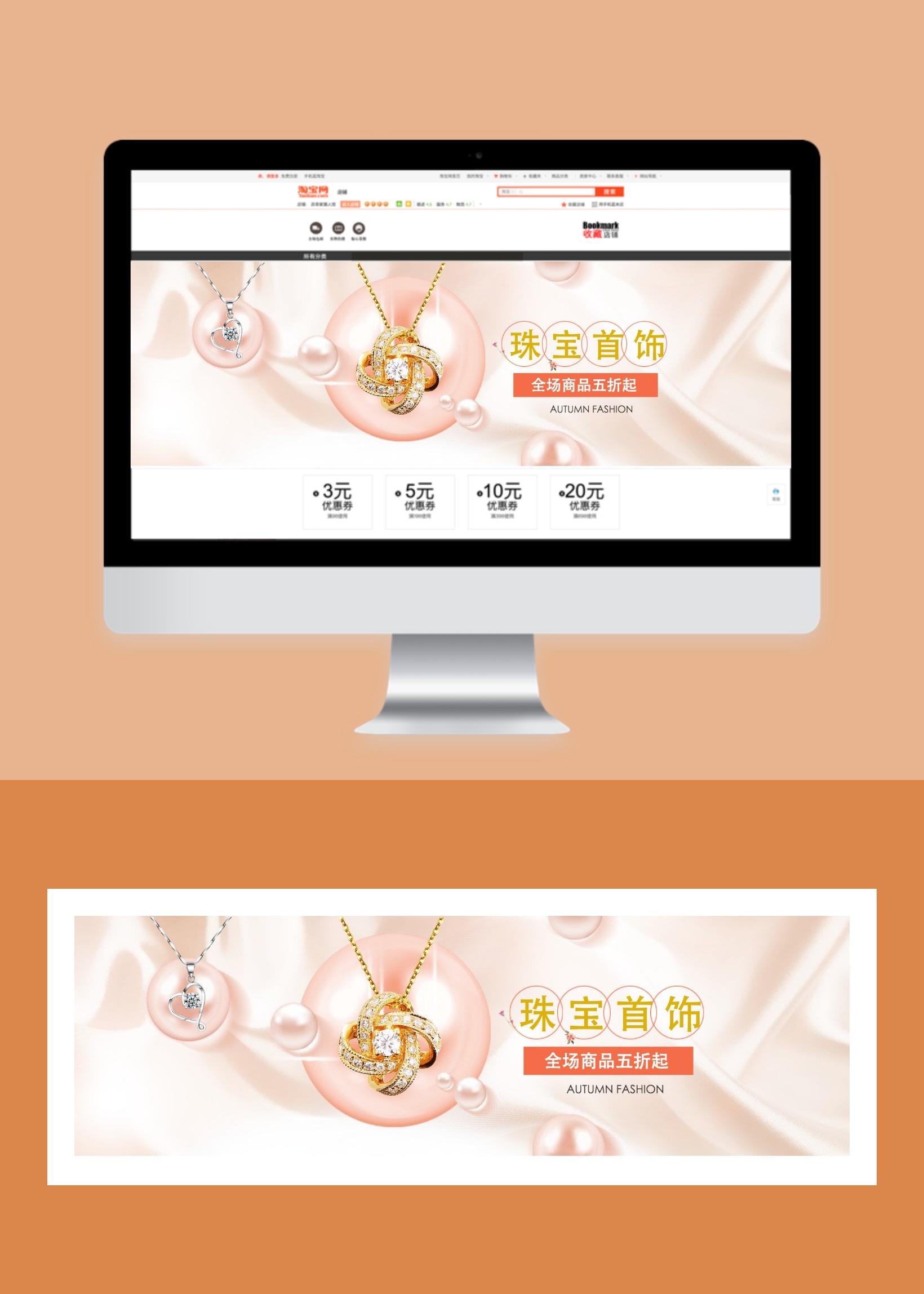 精品珠宝首饰全场五折电商banner