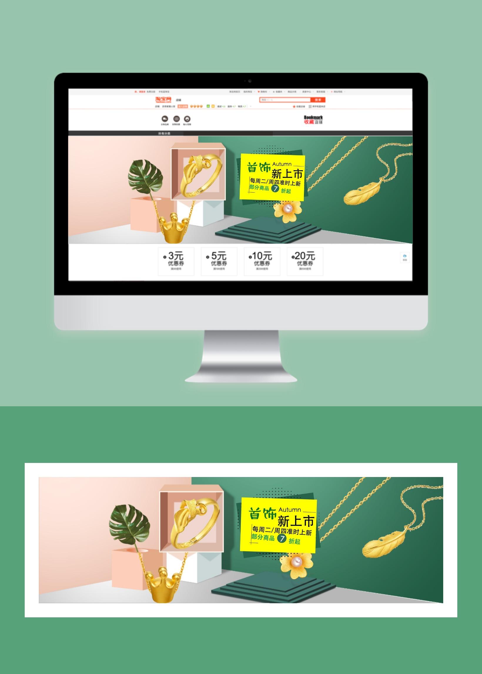 时尚精品首饰珠宝折扣电商banner
