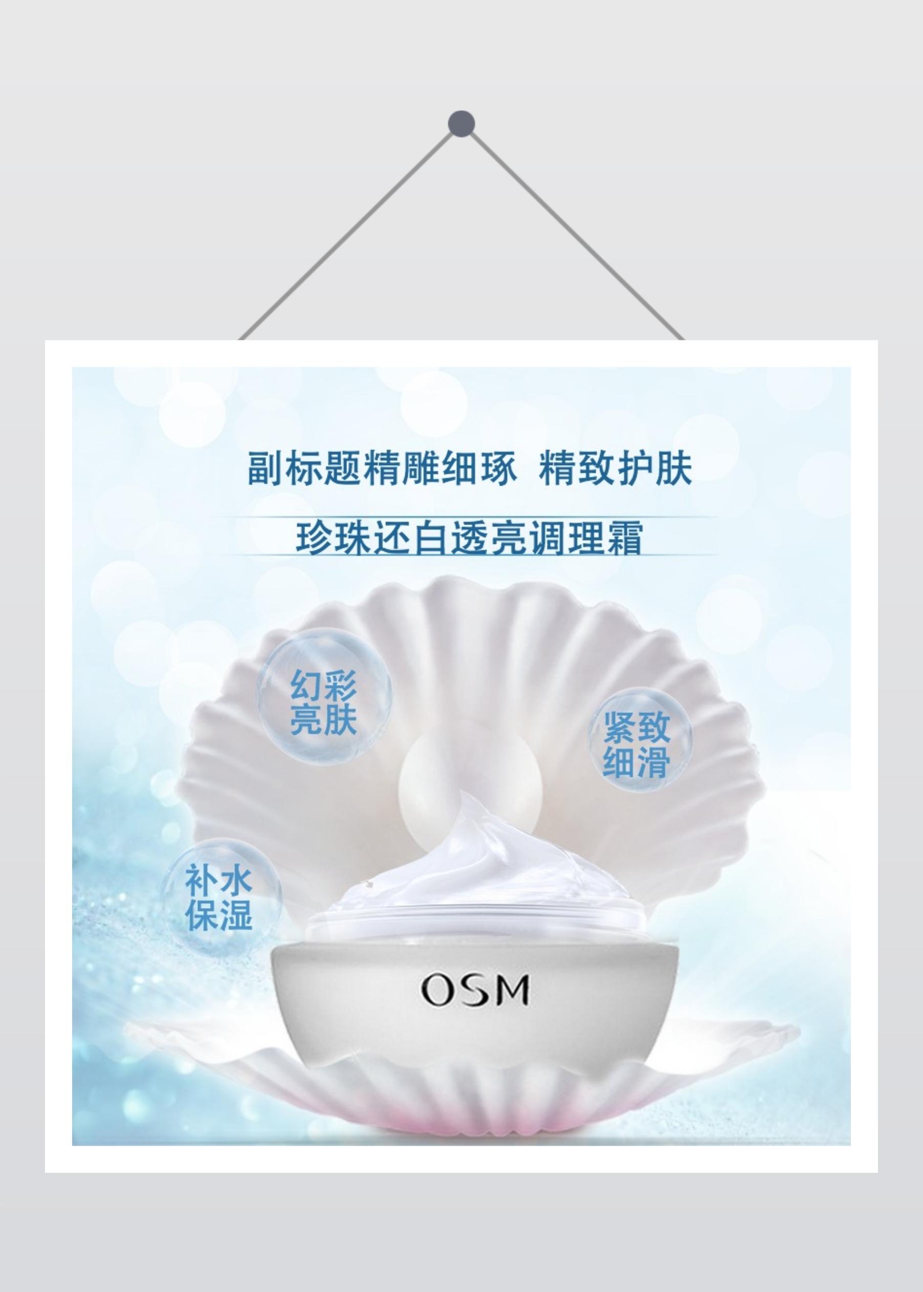 清新浪漫调理霜美妆电商主图