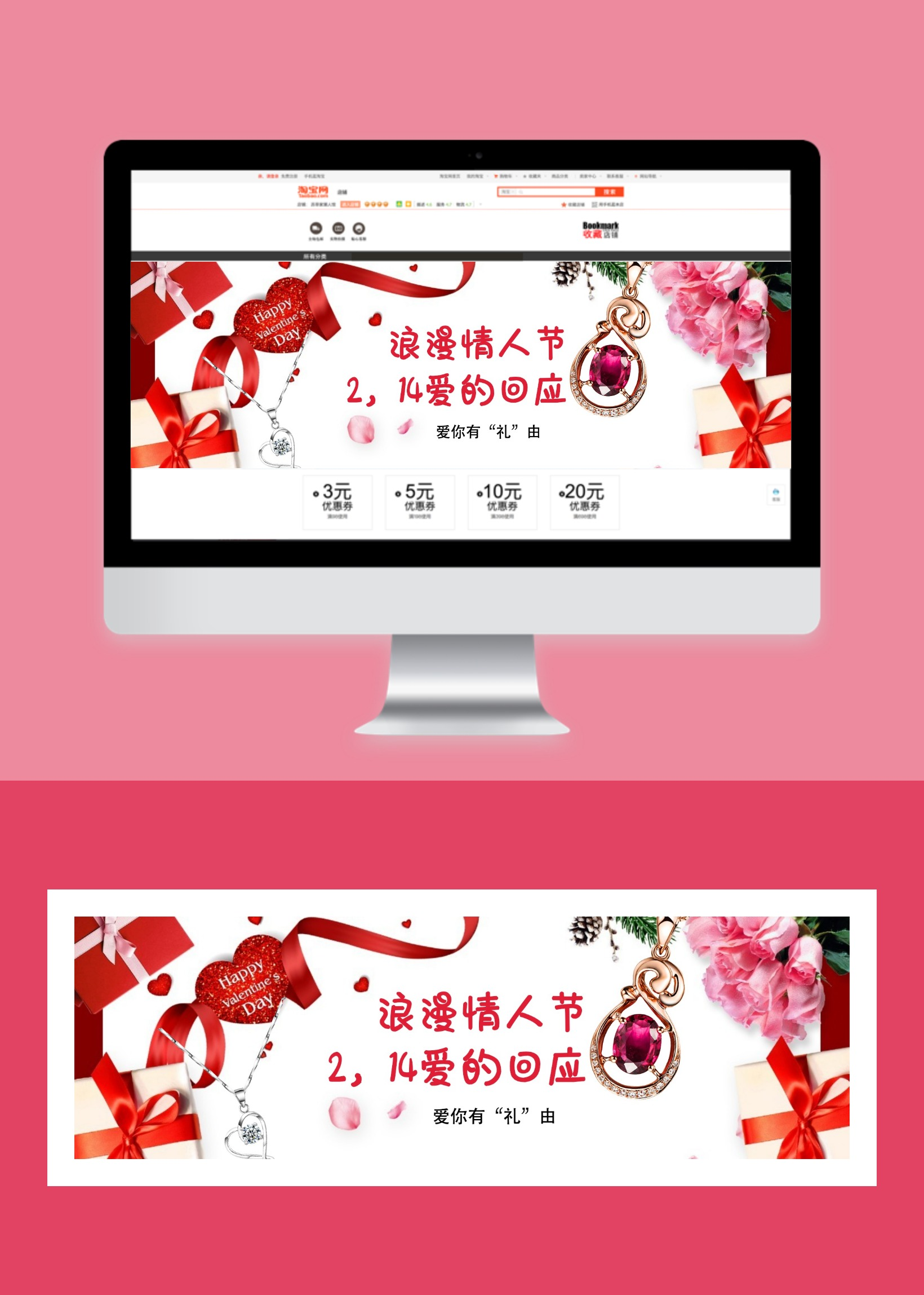 浪漫时尚情人节珠宝电商banner