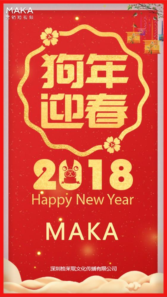 2018大气时尚春节祝福视频