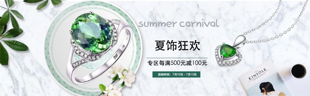 夏饰狂欢时尚专区满减珠宝电商banner