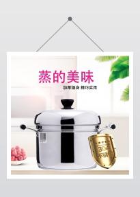 清新简约蒸锅厨具电商主图