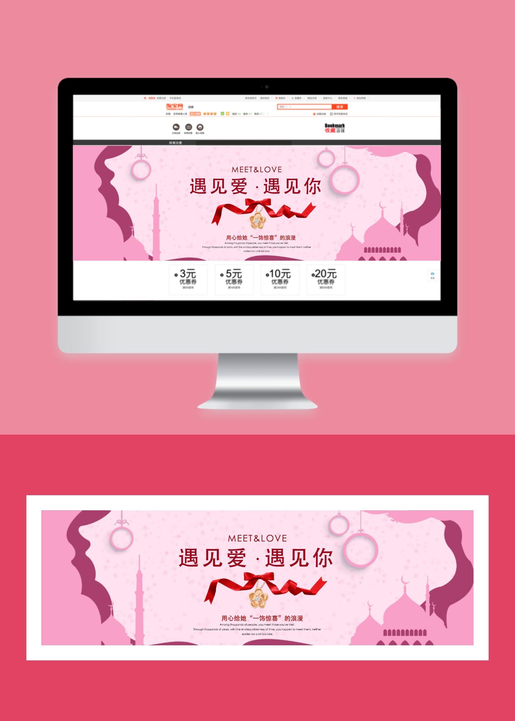 遇见爱精品珠宝电商banner