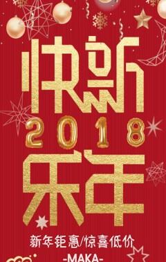 2018新年派对风商品促销H5