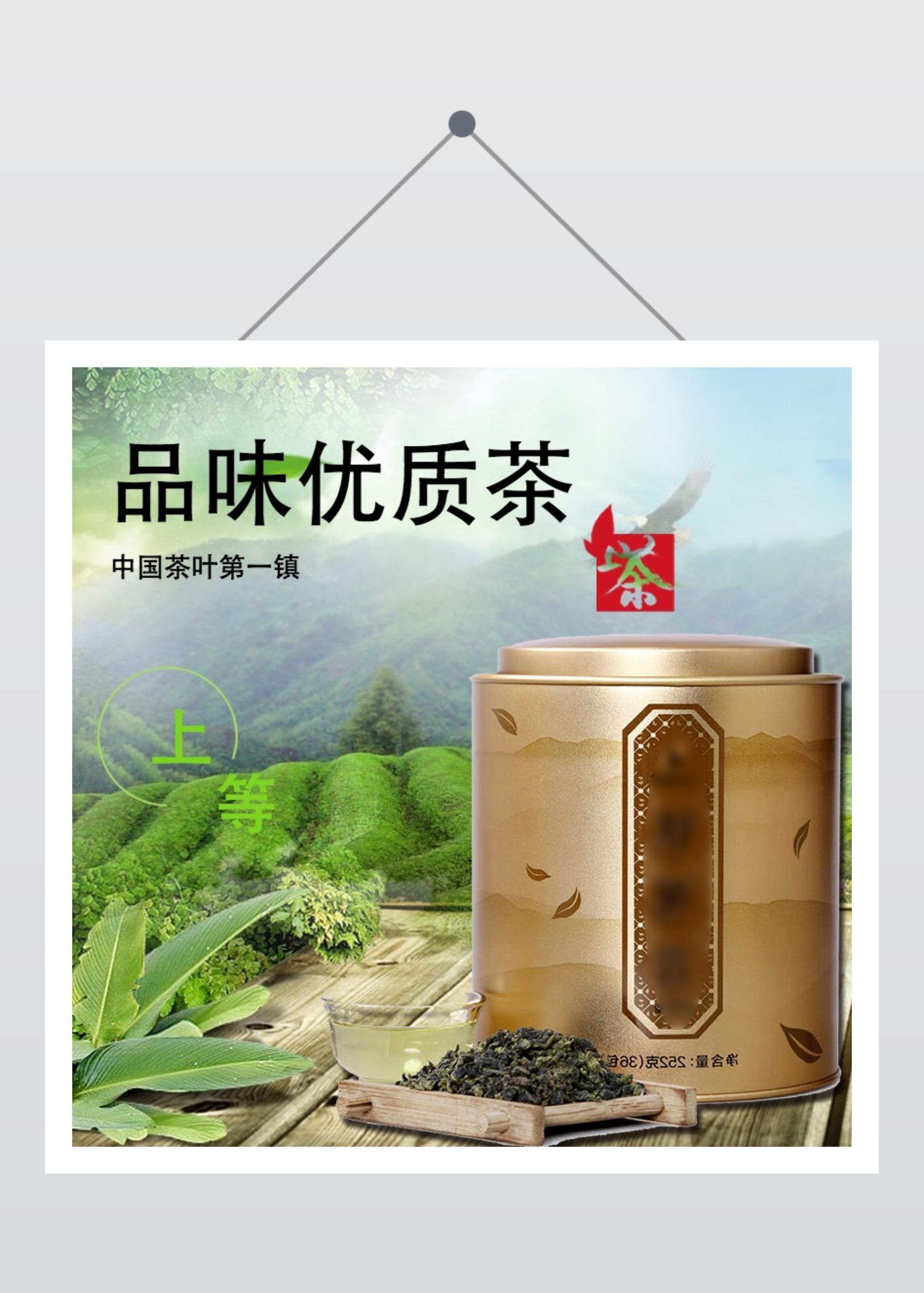 清新简约优质茶叶电商主图