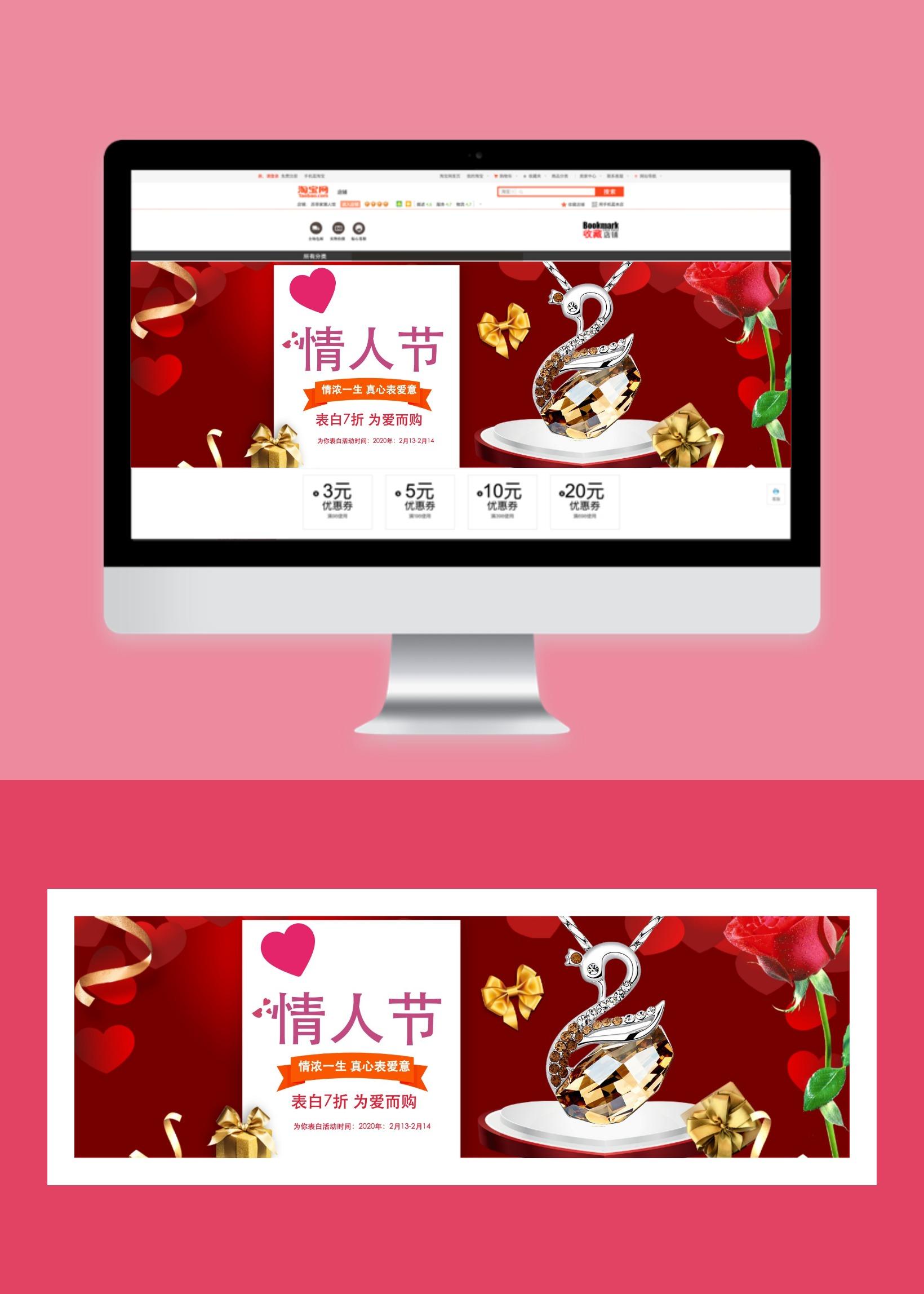 情人节情浓一生浪漫珠宝折扣电商banner