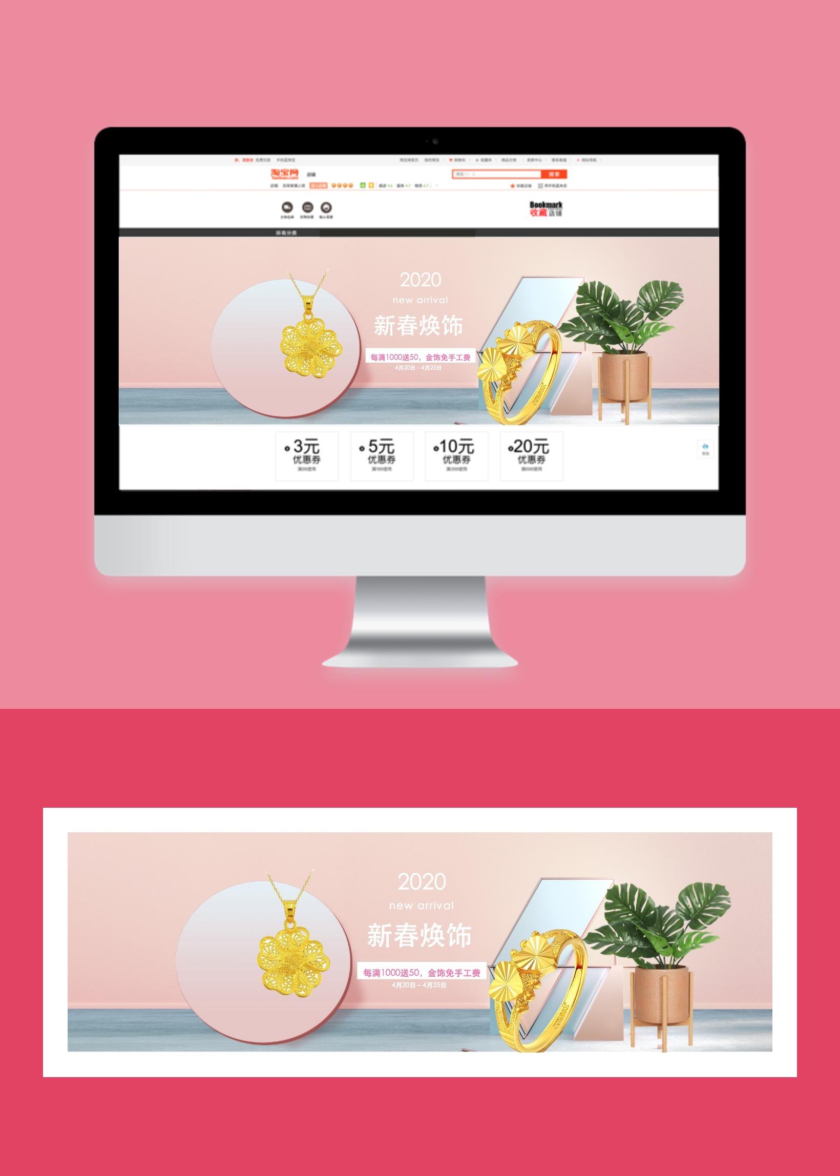 春季新品精品珠宝电商banner