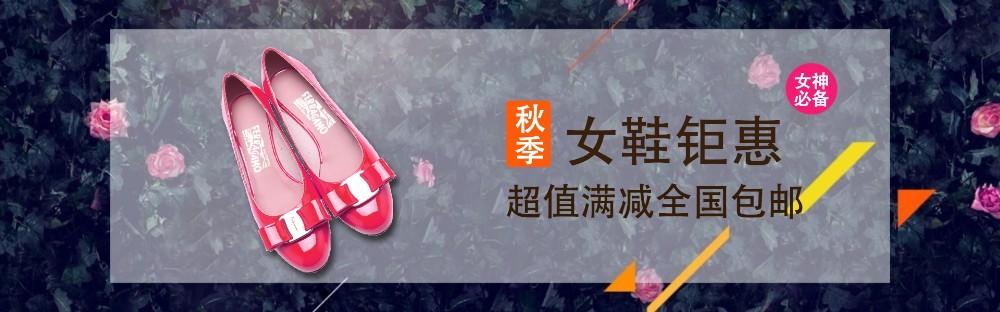 时尚超值女鞋电商banner