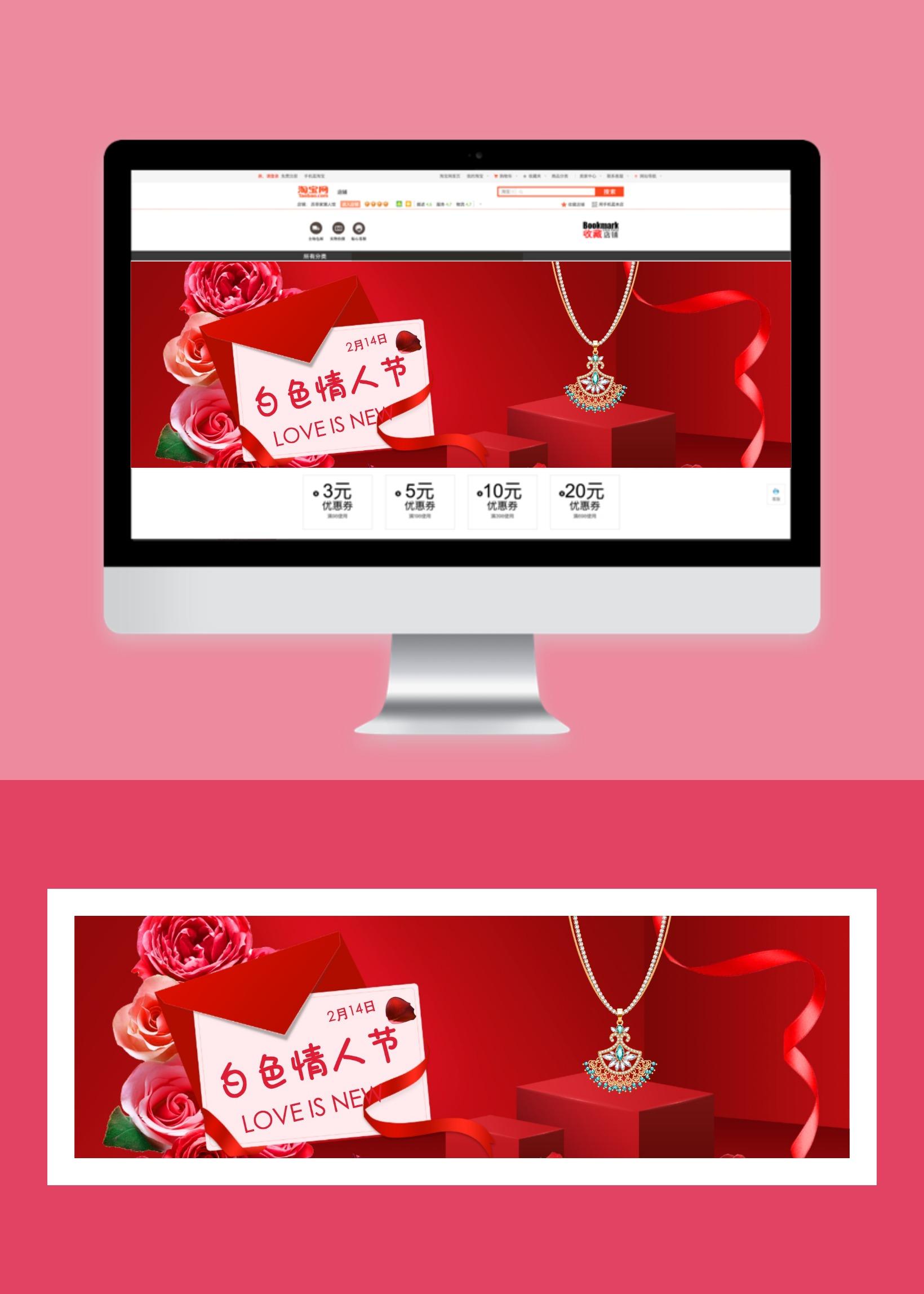 白色情人节精品珠宝电商banner