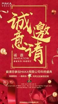 红色年会邀请/活动邀请/节日邀请视频/年终盛典