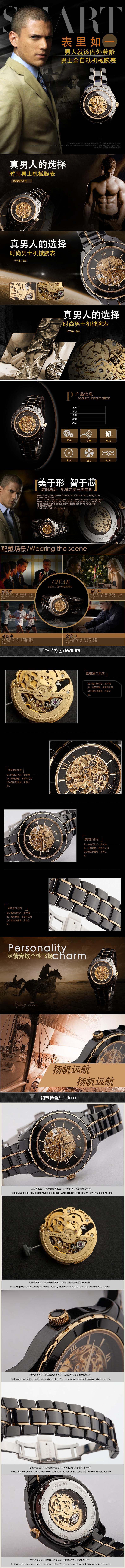 时尚炫酷手表电商详情图
